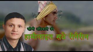 Super Hits Song Hamlai ta sadai rinai rin-हाँम्लाइत सधैं रिनै रिन By Rishi Adhikari