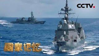 《国家记忆》 20190904 人民海军逐梦70载 走向远洋  CCTV中文国际