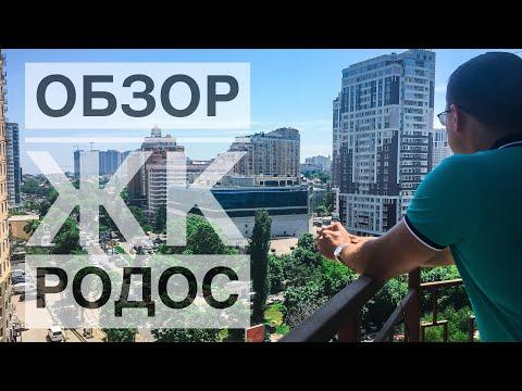 Обзор ЖК РОДОС.