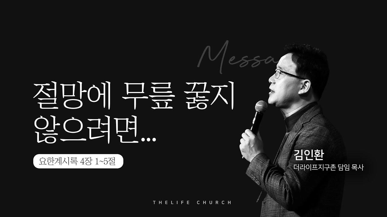 [2021.03.07] The life 지구촌교회  주일예배