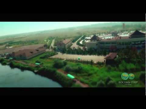 Восемь Озер. Park Resort. Алматы