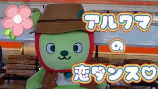 2017.09.30 超絶可愛いアルクマの恋ダンス〜信州DCクロージングイベント@松本駅〜