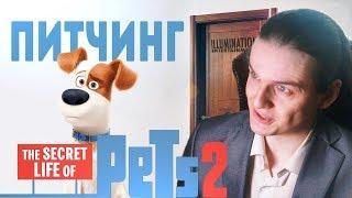 ПИТЧИНГ Тайной Жизни Домашних Животных 2