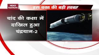 Chandrayaan 2 successfully placed in Moon's orbit: ISRO