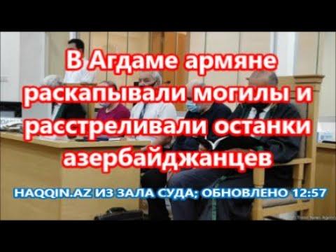 В Агдаме армяне раскапывали могилы и расстреливали останки азербайджанцев