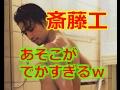 【やばい】斎藤工が俳優業界ナンバーワンのちんこの持ち主!? 動画