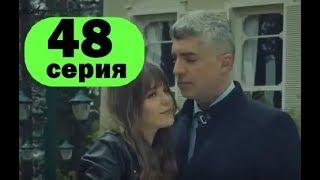 Невеста из Стамбула 48 серия на русском,турецкий сериал, дата выхода