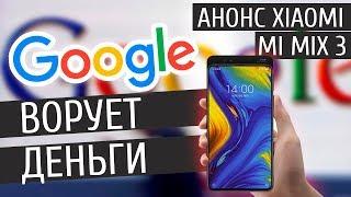 Анонс флагмана Xiaomi Mi Mix 3 и Samsung Galaxy A8s / Google «ворует» деньги и другие новости