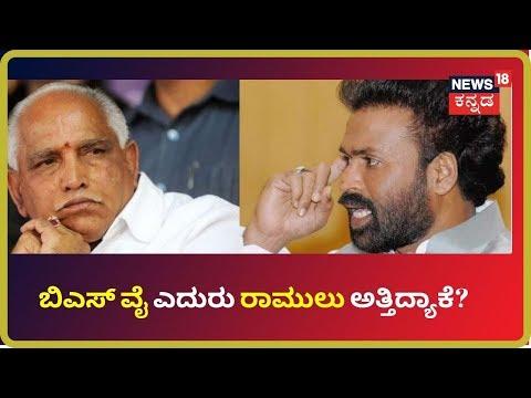 ನಿನ್ನೆ ಬೆಳಗ್ಗೆ CM Yeddyurappa-Sriramulu ನಡುವೆ ನಡೆದಿದ್ದೇನು? Sriramulu BSY ಕಾಲಿಗೆ ಬಿದ್ದಿದ್ಯಾಕೆ?
