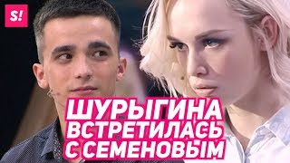 Шурыгина и Семенов впервые встретились после суда | ЭКСКЛЮЗИВ