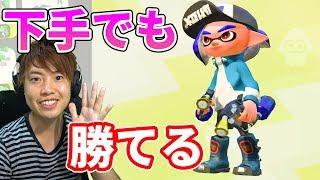 【スプラトゥーン2】ガチエリアこれ使えば勝てる!スプラマニューバーコラボ強すぎ! thumbnail