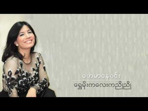 ေဟမာေနဝင္း တိမ္လႊာမို ့မိုလြင္ Hay Mar Nay Win - Tain Hlwar Mot Mot Lwin(Full Album)