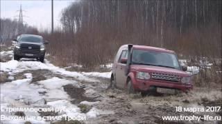 Land Rover Discоvery 4 off-road 18.03.2017 Ленд Ровер Дискавери 4 на бездорожье. Трофи-лайф