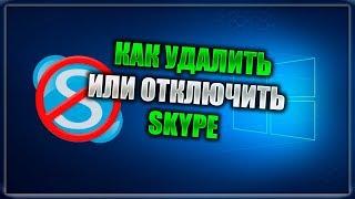 Как удалить Skype из Windows 10