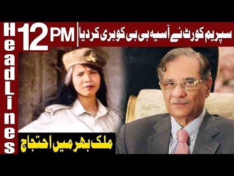SC Frees Asia Bibi From Blasphemy Death Sentence | Headlines 12 PM | 31 October | Express News