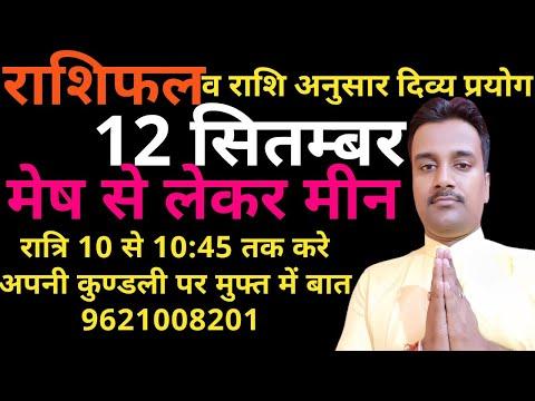 Rashifal | Aaj Ka Rashifal 12 September | Mesh Rashi Vrishab