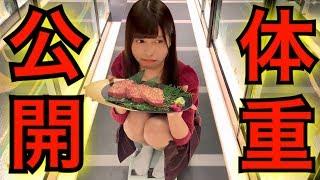【抜き打ち】可愛い相方に高級焼肉10万円分食わせた後に強制体重測定!!