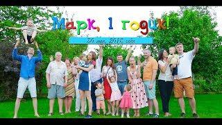 День Рождения. Марк - 1 год, Минск. Фото-видеосъемка детского дня рождения.