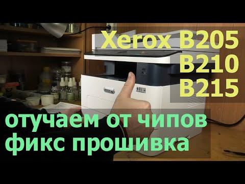 Xerox B205 / B210 / B215 — Еще покупаете картриджи? Отучаем от чипов, фикс прошивка.
