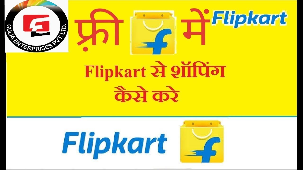 Free Shoping from flipkart | फ्लिपकार्ट से फ्री में शॉपिंग कैसे करें ।  Sponsor id - 5417522WC