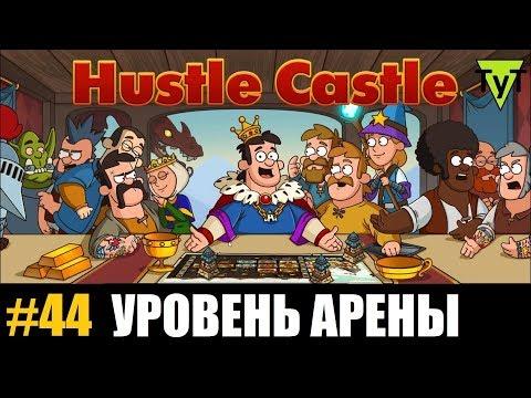 Hustle Castle [Android] #44 Уровень противников на арене