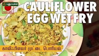 Cauliflower Egg Fry Recipe | Puthuyugam Recipes