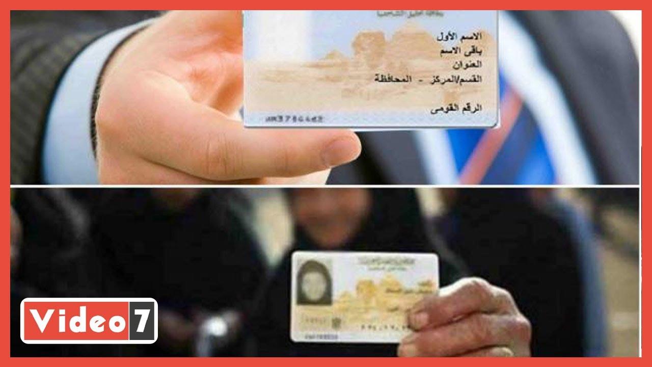 إزاي تستخرج بطاقة أو مستندات رسمية من المنزل .. خدمات تقدمها وزارة الداخلية للمواطنين عبر الإنترنت  - 16:00-2021 / 3 / 4