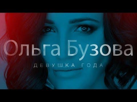 Ольга Бузова - Девушка года  (Документальный фильм)