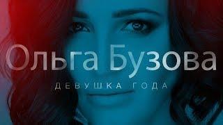 Ольга Бузова - Девушка года  (Документальный фильм)(, 2018-01-21T10:00:32.000Z)