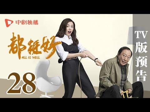 都挺好 第28集 TV版预告(姚晨、倪大红、郭京飞、高露 领衔主演)