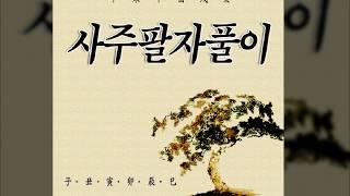 2019년무료사주풀이 무료토정비결잘보는곳 진짜공짜 무료…