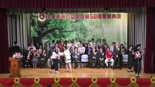 Publication Date: 2018-07-26 | Video Title: 上水惠州公立學校 第58屆畢業禮暨頒獎典(PART 3)