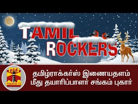TFPC files complaint against Tamil Rockers   Thanthi TV