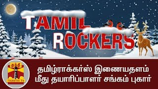 TFPC files complaint against Tamil Rockers | Thanthi TV