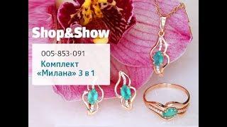 Комплект «Милана» 3 в 1. Shop & Show (Украшения)