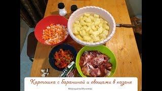 Сытный и вкусный ужин картошка с бараниной в казане Смотри рецепт