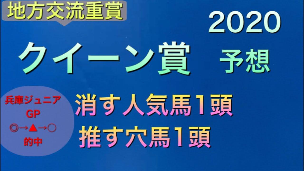 【競馬予想】 地方交流重賞 クイーン賞 2020 予想