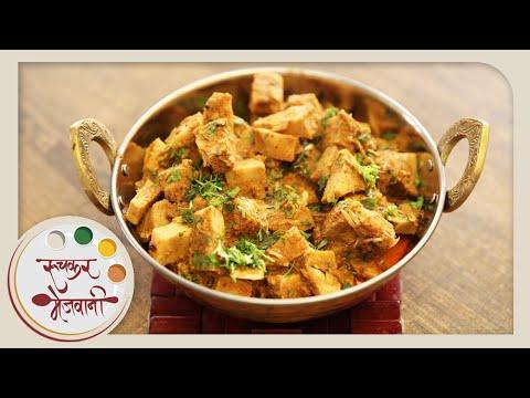 Fansachi Bhaji - फणसाची भाजी | Recipe by Archana | Popular Maharashtrian Vegetable in Marathi