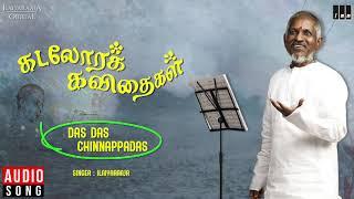 Kadalora Kavithaigal Movie Songs | Das Das Chinnappadas | Sathyaraj, Rekha | Ilaiyaraaja Official