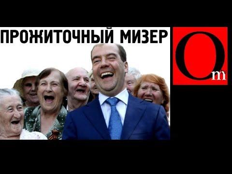 Кремлены догнали МРОТом прожиточный мизер