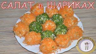 Оригинальный Салат в Шариках с Рыбными консервами. Просто и Вкусно