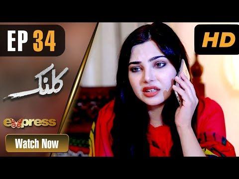 Kalank - Episode 34 - Express Entertainment Dramas