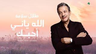 Talal Salama ... Allah Yani Ahebak - 2021 | طلال سلامة ...  الله ياني أحبك