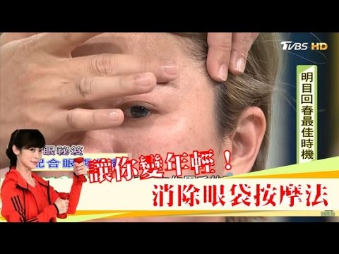 專家激推「眼部美容穴位」消退顯老眼袋!健康2.0