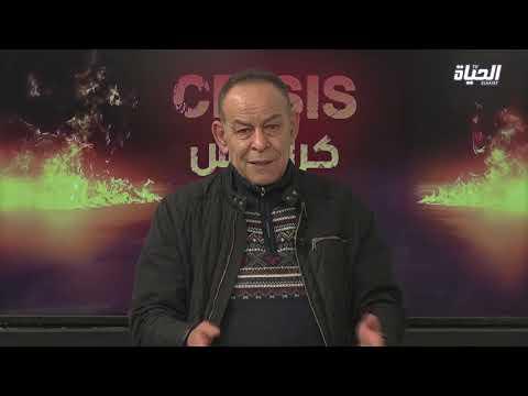 كرايزيس 12 جانفي 2021- crisis