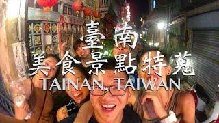 台南美食景點特蒐 走跳中南部ep.2 台灣 TAINAN VLOG TAIWAN