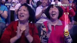 [黄金100秒]皮吊《稳稳的幸福》 表演:飞梦组合 | CCTV