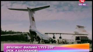 Груз200 Балабанова. Рецензия Урманцевой