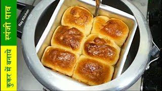 आसान तरीके से बनाये कुकर में बेकरी जैसा लादी पाव /Bakery Style Eggless Ladi Pav in Cooker-No Oven