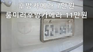 카이런 룸밀러후방카메라 설치 인천 연수구 출장